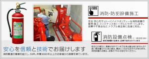 消防設備のアンシンク株式会社