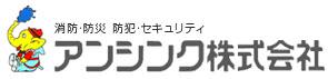 アンシンク株式会社