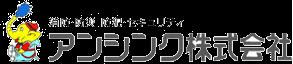 防災専門のアンシンク株式会社
