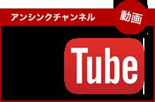 youtubeアンシンクチャンネル