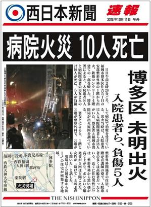 病院火災10人死亡