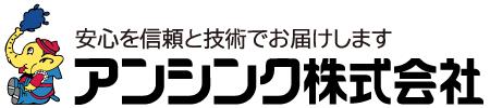 アンシンク株式会社|岐阜県の消防関連・設備点検管理・防災グッズ・防災コンサルタント・総合防災専門業者